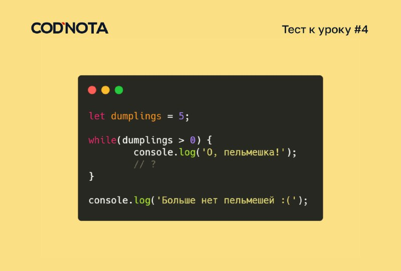 Picture 1 from COD'NOTA — JavaScript уроки 2020-07-15 19:02:26