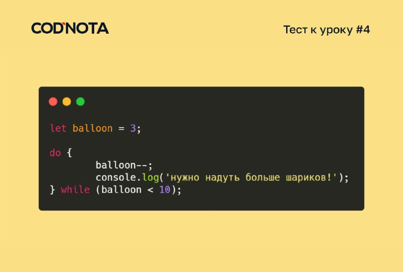 Picture 1 from COD'NOTA — JavaScript уроки 2020-07-16 11:55:23