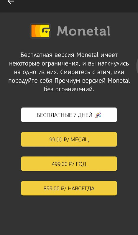 Picture 1 from Android App - Sales & Links (RU) 2020-12-31 07:34:15