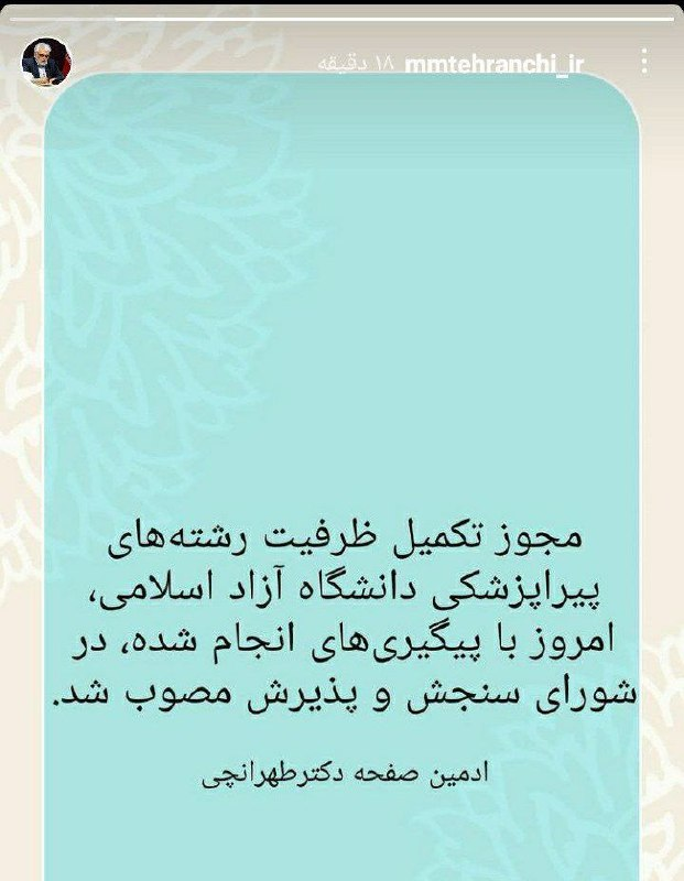 Picture 1 from تحصیلات تکمیلی 2021-02-13 11:51:32